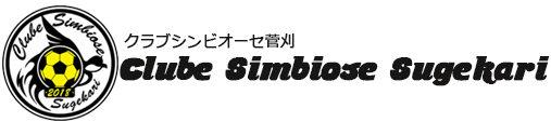 Clube Simbiose Sugekari クラブシンビオーセ菅刈